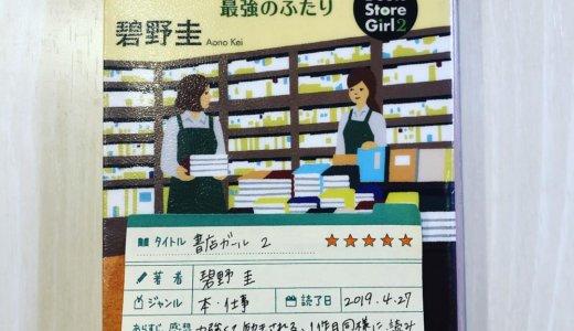 現実の厳しさもありながらも人の優しさを沢山感じられる物語「書店ガール2:碧野圭」の感想