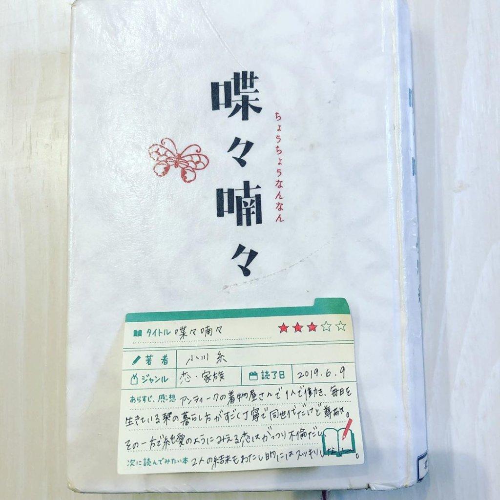 蝶々喃々 小川糸  読書 感想 書評 レビュー