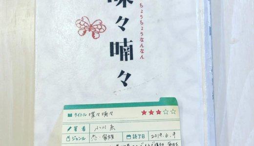 2人の関係が不倫じゃなければすごく好きな1冊だなと思います。「蝶々喃々:小川糸」の感想