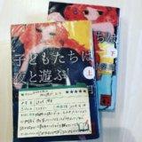 子どもたちは夜と遊ぶ 辻村深月  読書 感想 書評 レビュー