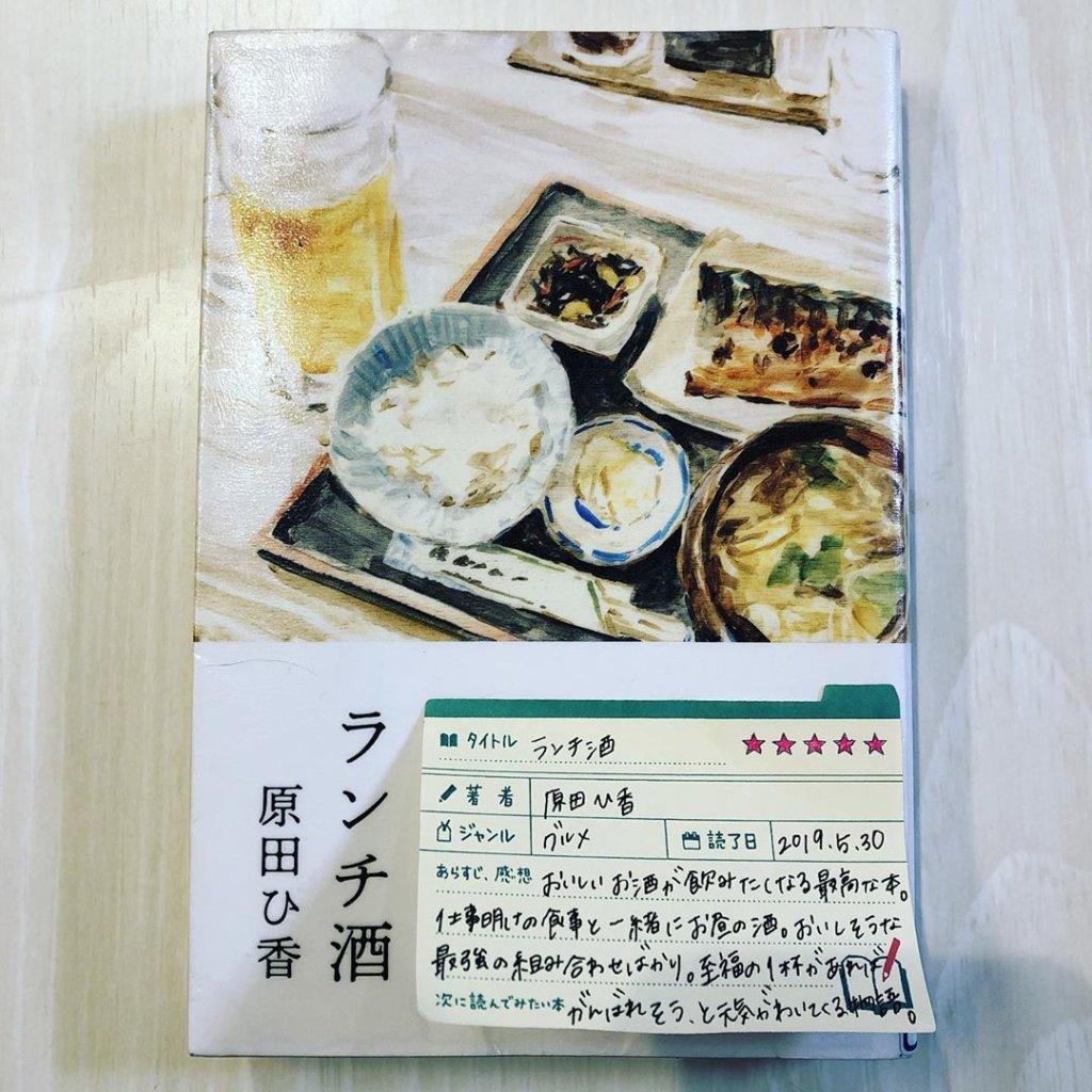 ランチ酒 原田ひ香 読書 感想 書評 レビュー