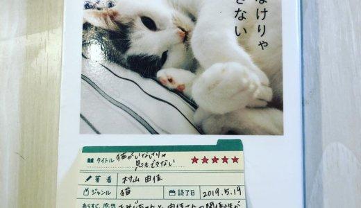 猫好きさん、猫と暮らすかた、猫がいなけりゃ息できないかた!必ずいつか読んでほしい1冊です!「猫がいなけりゃ息もできない:村山由佳」の感想