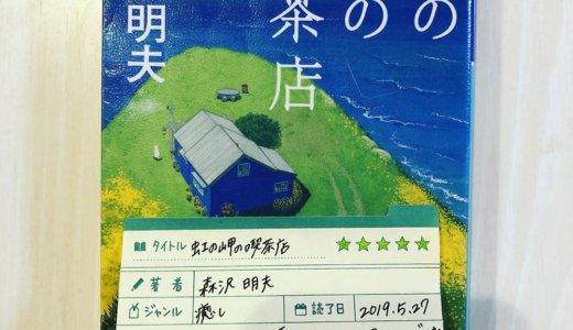 悦子おばちゃんのコーヒー、お客さんみんなが大絶賛なわけだからぜひ一度飲んでみたいな「虹の岬の喫茶店:森沢明夫」の感想