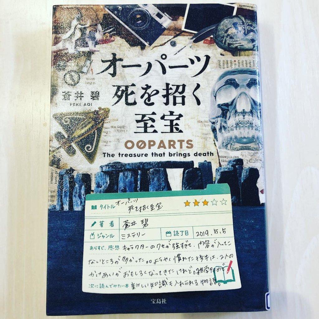 オーパーツ死を招く至宝 蒼井碧  読書 感想 書評 レビュー