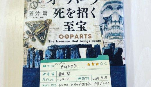 漫画化したらコナンとか金田一みたいなおもしろさがあるかな「オーパーツ死を招く至宝:蒼井碧」の感想