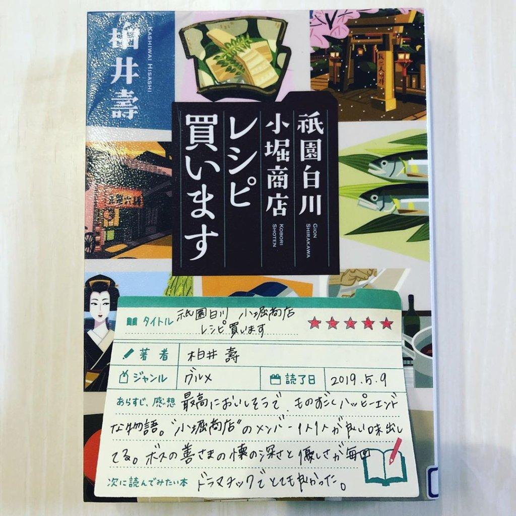 祇園白川小堀商店レシピ買います 柏井壽 読書 感想 書評 レビュー