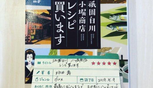 京都が舞台の美味しそうな料理と人間ドラマが盛りだくさんの物語です。「祇園白川小堀商店レシピ買います:柏井壽」の感想