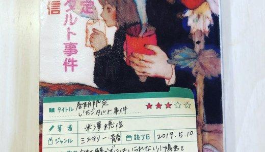 鮮やかな謎解きよりも鮮やかな仕返しが大変おもしろかったです! 「春季限定いちごタルト事件:米澤穂信」の感想