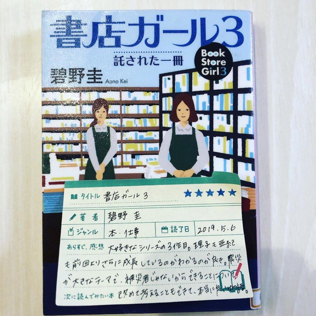 書店ガール3 碧野圭   読書 感想 書評 レビュー