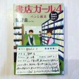 書店ガール4 碧野圭   読書 感想 書評 レビュー