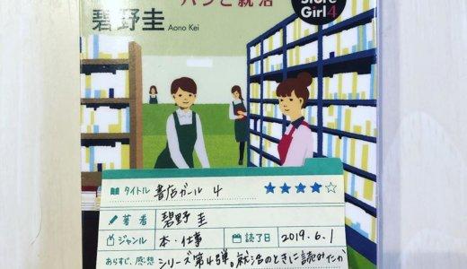 主人公が代わってもおもしろさは全く変わらない、シリーズ第4弾!「書店ガール4 パンと就活:碧野圭」の感想