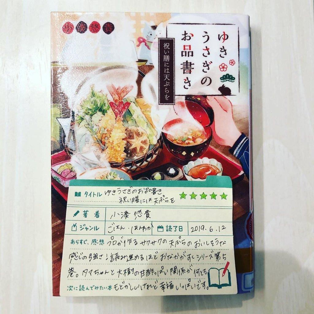 ゆきうさぎのお品書き 祝い膳には天ぷらを 小湊悠貴 読書 感想 書評 レビュー