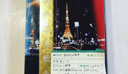 東京タワーの夜景が大好きだからいつも下から見上げてばかりだけど、ものすごく久しぶりに上ってみたくなりました。「真夜中乙女戦争:F」の感想