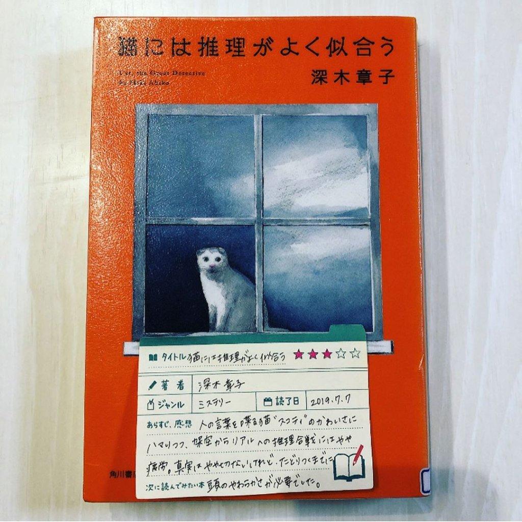 深木章子 猫には推理がよく似合う 読書 感想 書評 レビュー