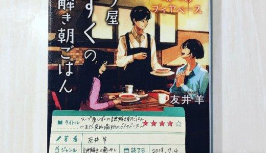 スープ屋しずくシリーズ第4巻!おいしそうな料理と思いやりの気持ちがこの1冊につまってます「スープ屋しずくの謎解き朝ごはん 〜まだ見ぬ場所のブイヤベース〜: 友井 羊」の感想