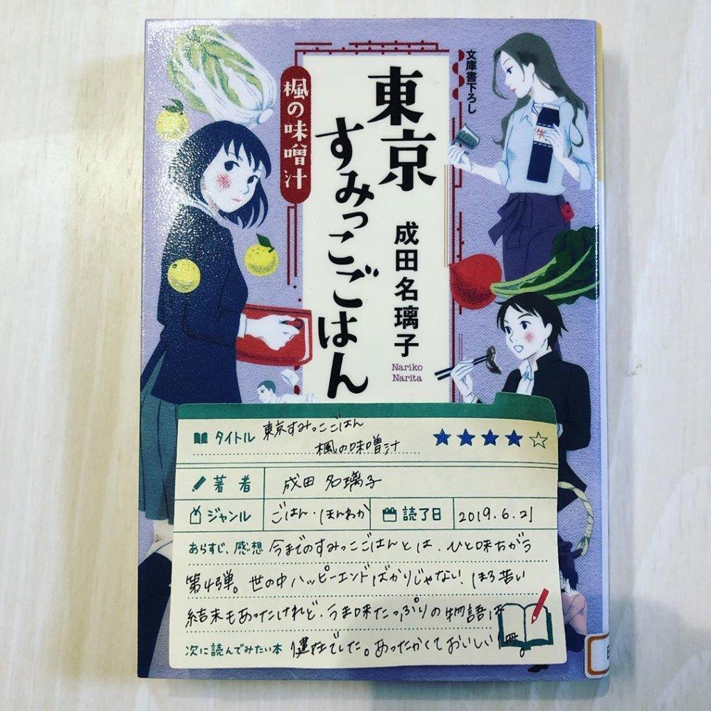 東京すみっこごはん 楓の味噌汁 成田名璃子 読書 感想 書評 レビュー