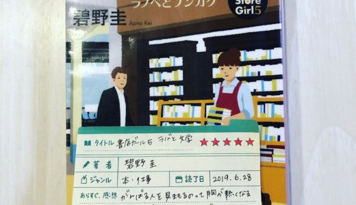 シリーズの中でもいちばんかも!と思う、すごくドラマチックでおもしろい 第5巻「書店ガール5 ラノベとブンガク:碧野圭」の感想